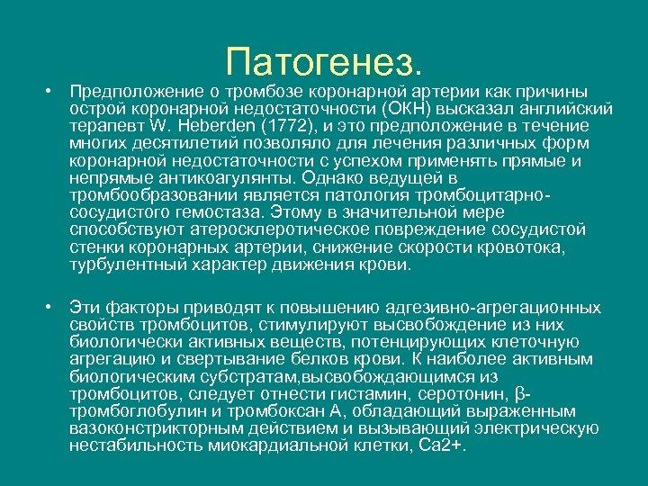 Патогенез. • Предположение о тромбозе коронарной артерии как причины острой коронарной недостаточности (ОКН) высказал