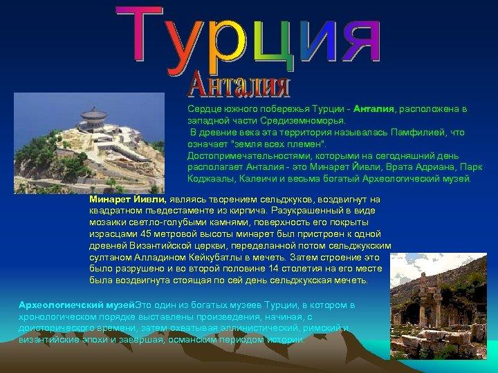 Сердце южного побережья Турции - Анталия, расположена в западной части Средиземноморья. В древние века