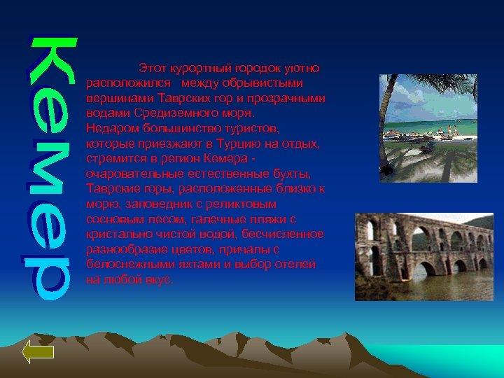 Этот курортный городок уютно расположился между обрывистыми вершинами Таврских гор и прозрачными водами Средиземного