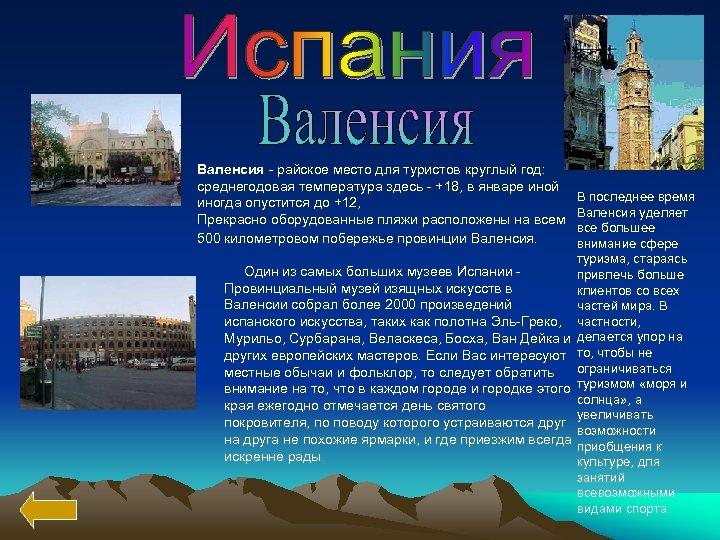 Валенсия - райское место для туристов круглый год: среднегодовая температура здесь - +18, в