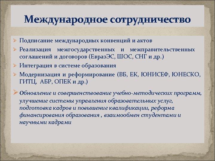 Международное сотрудничество Ø Подписание международных конвенций и актов Ø Реализация межгосударственных и межправительственных соглашений