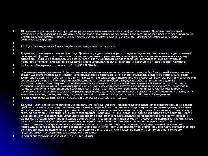 l l l 10. Установка рекламной конструкции без разрешения (самовольная установка) не допускается. В