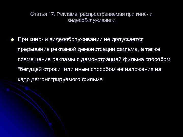 Статья 17. Реклама, распространяемая при кино- и видеообслуживании l При кино- и видеообслуживании не