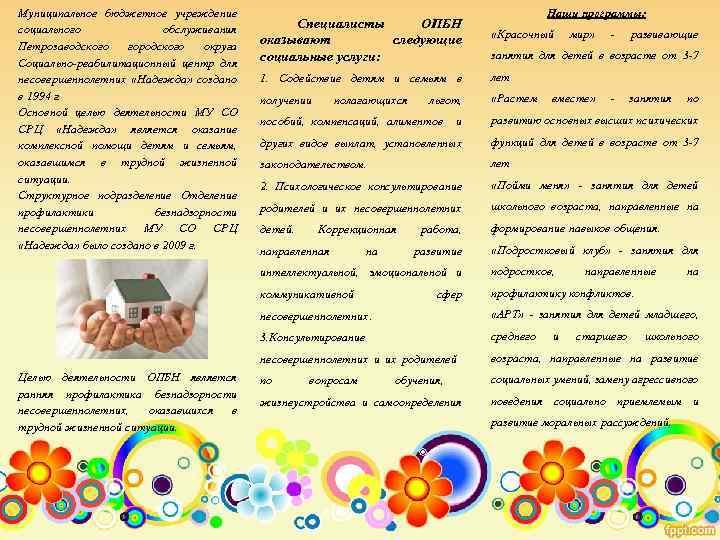 Муниципальное бюджетное учреждение социального обслуживания Петрозаводского городского округа Социально-реабилитационный центр для несовершеннолетних «Надежда» создано