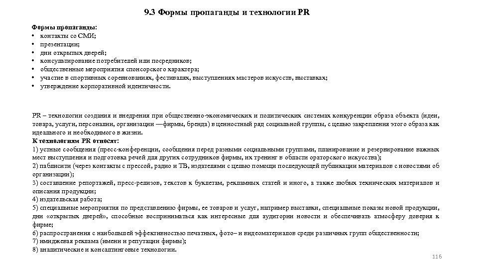 9. 3 Формы пропаганды и технологии PR Формы пропаганды: • контакты со СМИ; •