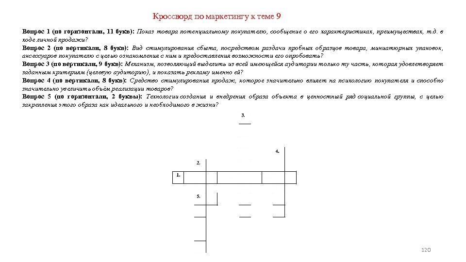 Кроссворд по маркетингу к теме 9 Вопрос 1 (по горизонтали, 11 букв): Показ товара