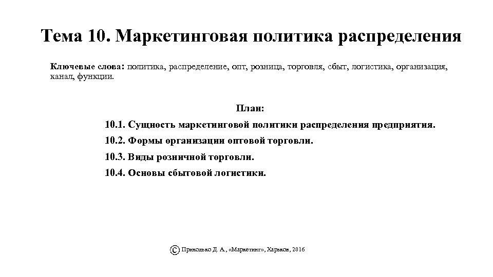 Тема 10. Маркетинговая политика распределения Ключевые слова: политика, распределение, опт, розница, торговля, сбыт, логистика,