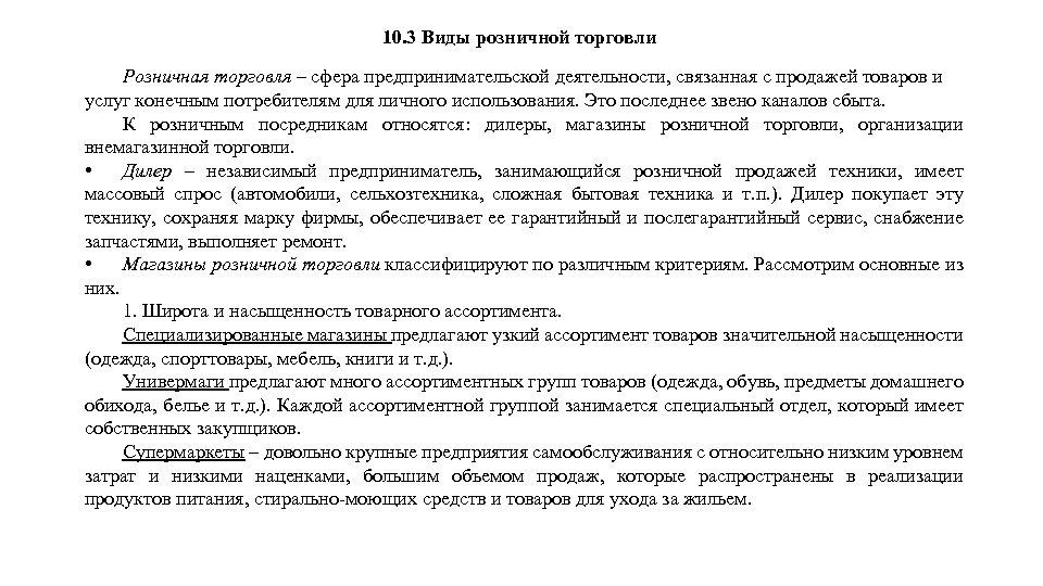 10. 3 Виды розничной торговли Розничная торговля – сфера предпринимательской деятельности, связанная с продажей