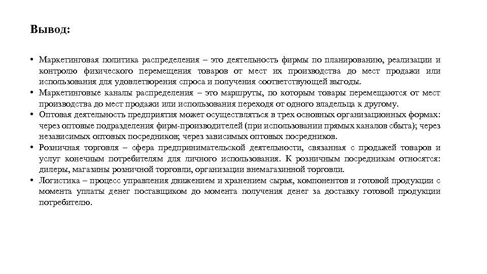 Вывод: • Маркетинговая политика распределения – это деятельность фирмы по планированию, реализации и контролю