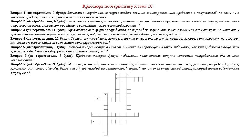 Кроссворд по маркетингу к теме 10 Вопрос 1 (по вертикали, 7 букв): Зависимые посредники,