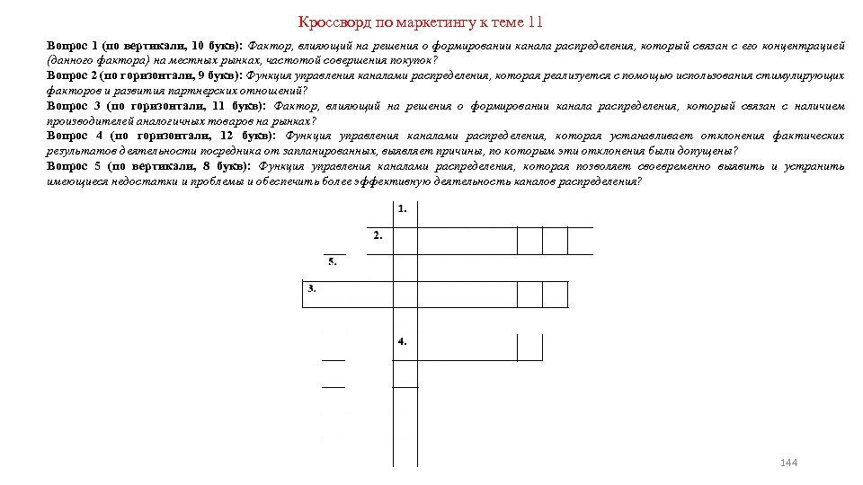 Кроссворд по маркетингу к теме 11 Вопрос 1 (по вертикали, 10 букв): Фактор, влияющий
