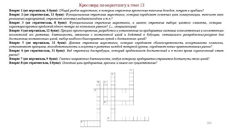 Кроссворд по маркетингу к теме 12 Вопрос 1 (по вертикали, 6 букв): Общий раздел