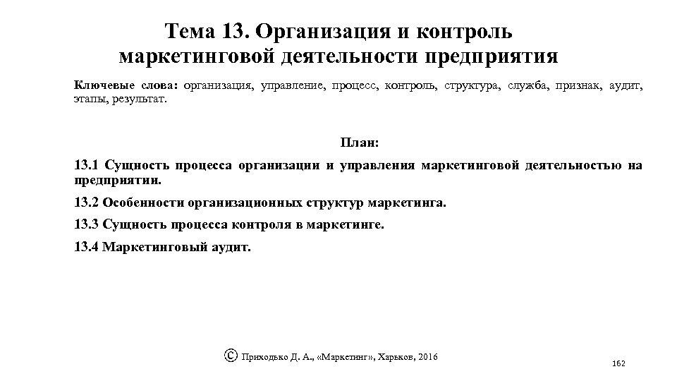 Тема 13. Организация и контроль маркетинговой деятельности предприятия Ключевые слова: организация, управление, процесс, контроль,