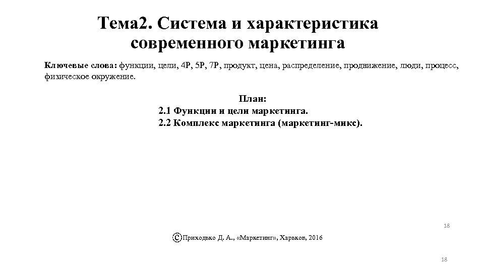Тема 2. Система и характеристика современного маркетинга Ключевые слова: функции, цели, 4 P, 5