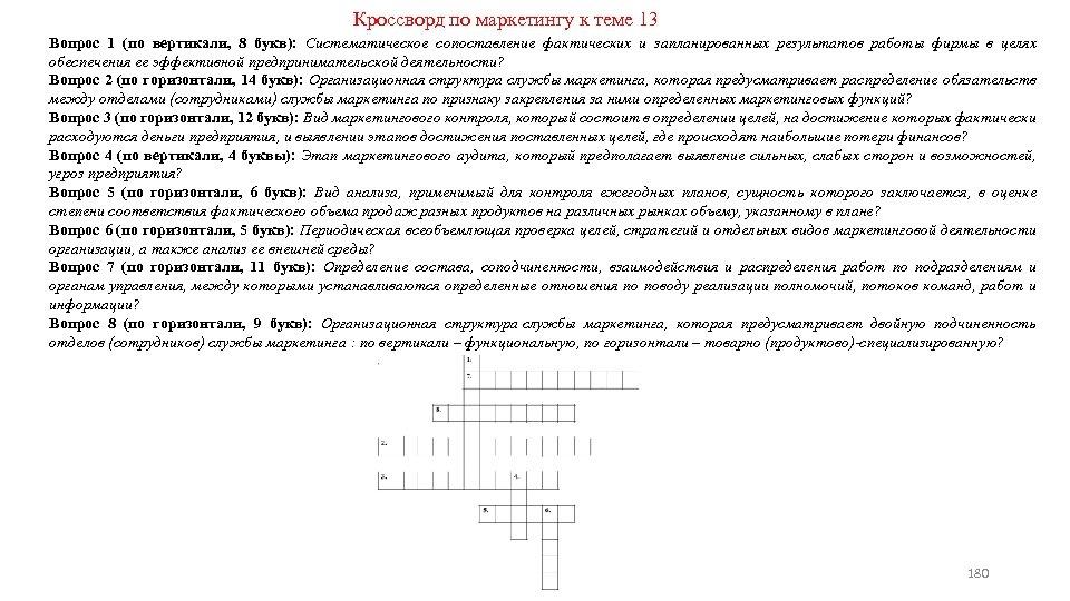 Кроссворд по маркетингу к теме 13 Вопрос 1 (по вертикали, 8 букв): Систематическое сопоставление
