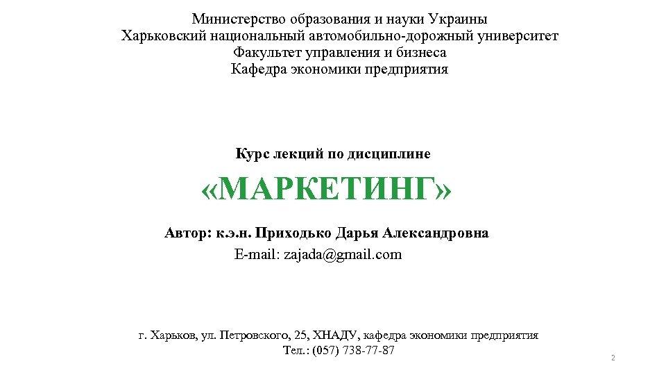 Министерство образования и науки Украины Харьковский национальный автомобильно дорожный университет Факультет управления и бизнеса