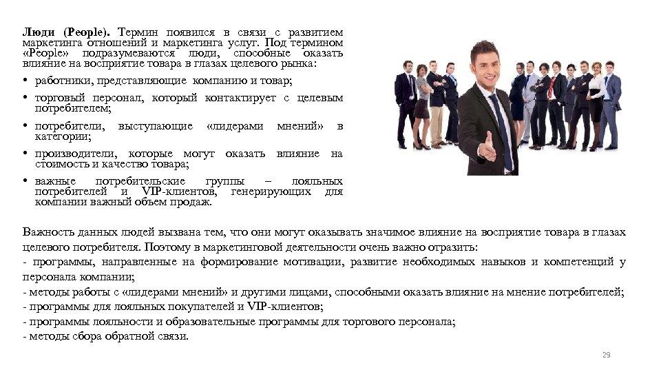 Люди (People). Термин появился в связи с развитием маркетинга отношений и маркетинга услуг. Под