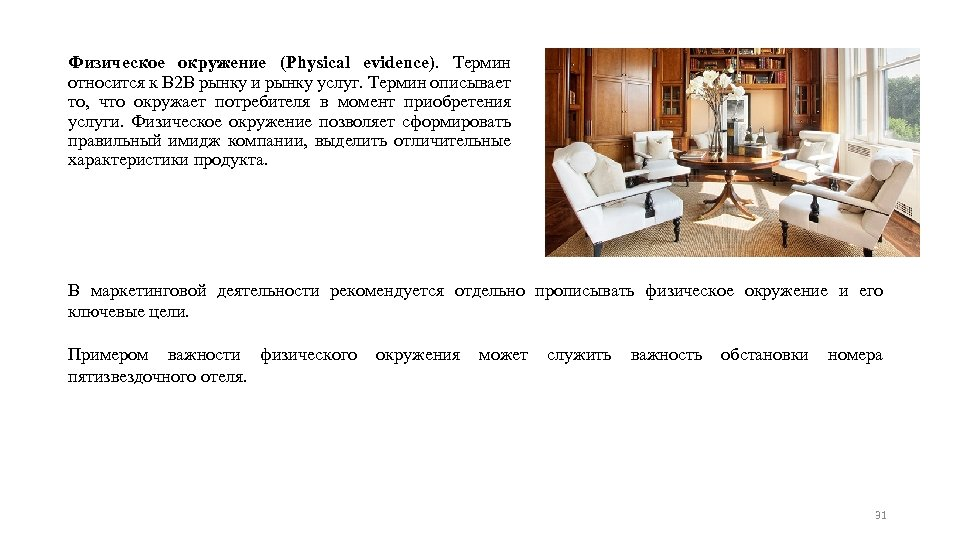 Физическое окружение (Physical evidence). Термин относится к В 2 В рынку и рынку услуг.