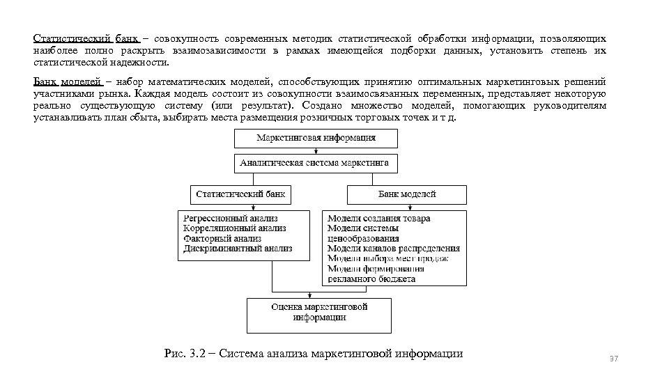Статистический банк – совокупность современных методик статистической обработки информации, позволяющих наиболее полно раскрыть взаимозависимости