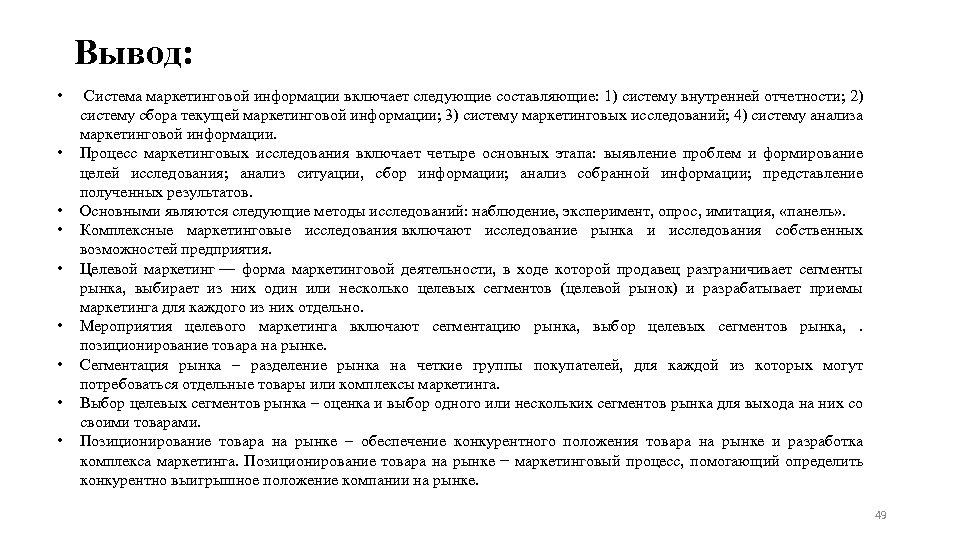 Вывод: • • • Система маркетинговой информации включает следующие составляющие: 1) систему внутренней отчетности;