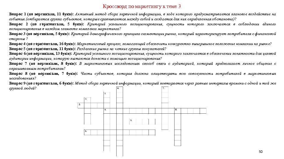 Кроссворд по маркетингу к теме 3 Вопрос 1 (по вертикали, 11 букв): Активный метод