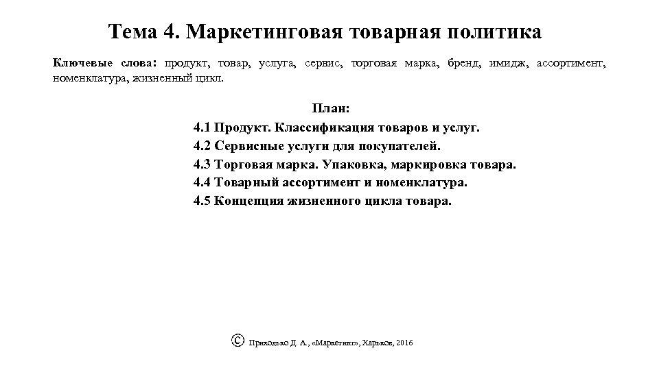 Тема 4. Маркетинговая товарная политика Ключевые слова: продукт, товар, услуга, сервис, торговая марка, бренд,