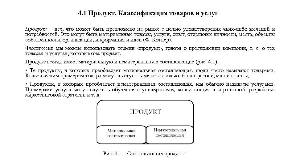 4. 1 Продукт. Классификация товаров и услуг Продукт − все, что может быть предложено