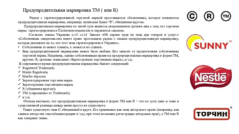 Предупредительная маркировка ТМ ( или R) Рядом с зарегистрированной торговой маркой проставляется обозначение, которое