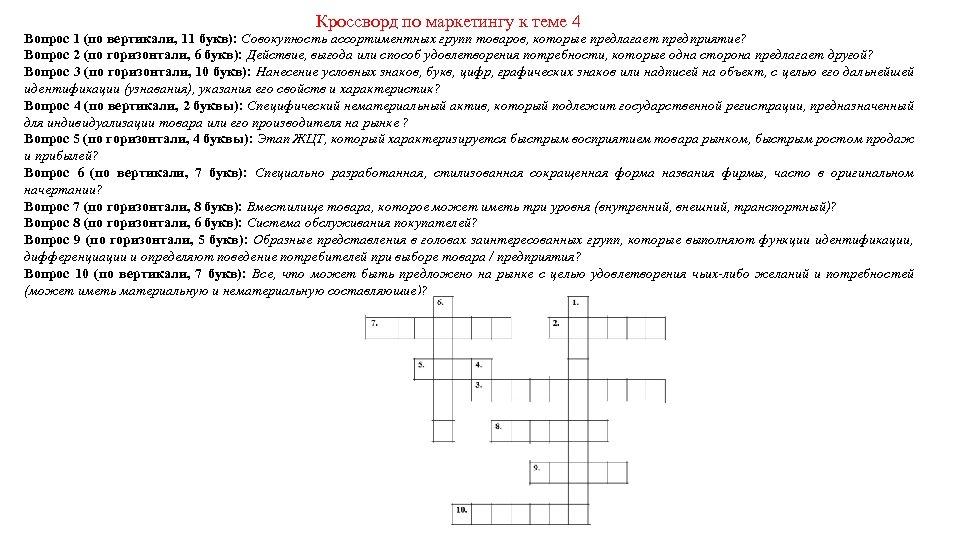 Кроссворд по маркетингу к теме 4 Вопрос 1 (по вертикали, 11 букв): Совокупность ассортиментных