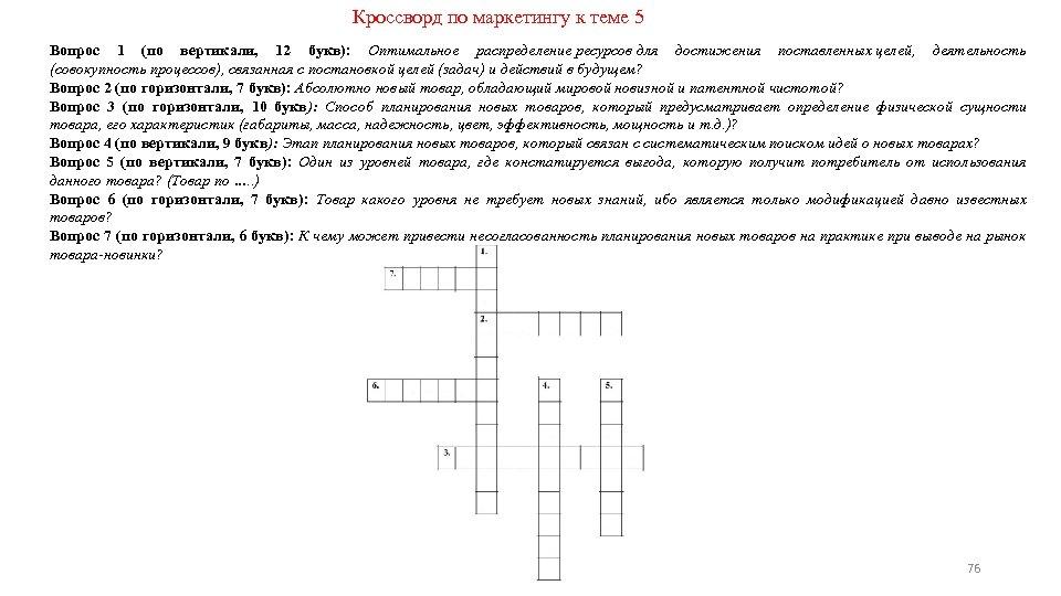 Кроссворд по маркетингу к теме 5 Вопрос 1 (по вертикали, 12 букв): Оптимальное распределение