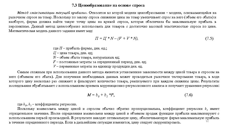 7. 3 Ценообразование на основе спроса Метод «максимизации текущей прибыли» . Относится ко второй