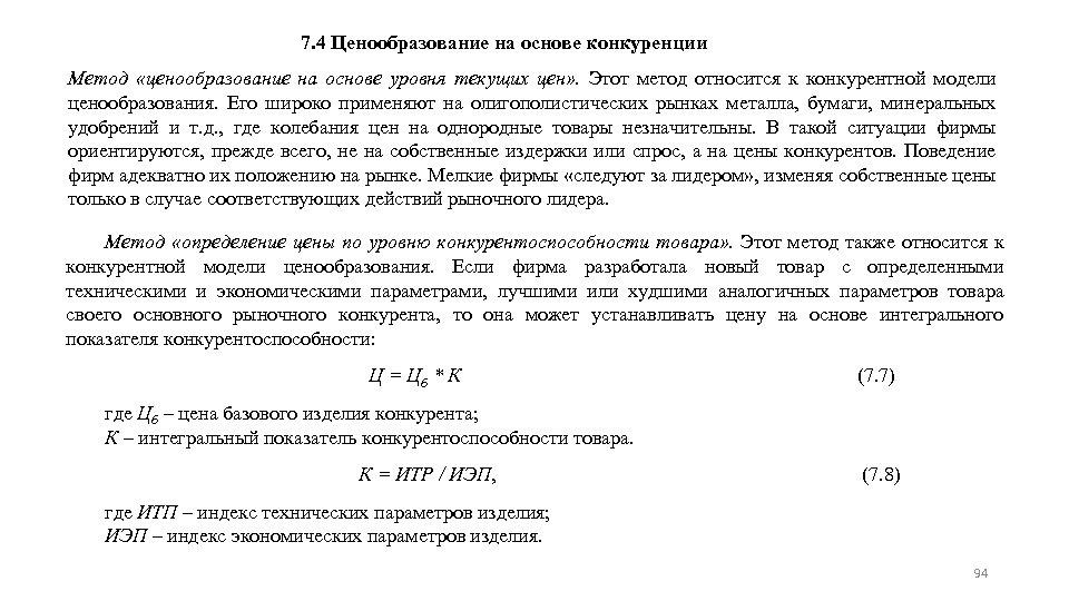 7. 4 Ценообразование на основе конкуренции Метод «ценообразование на основе уровня текущих цен» .