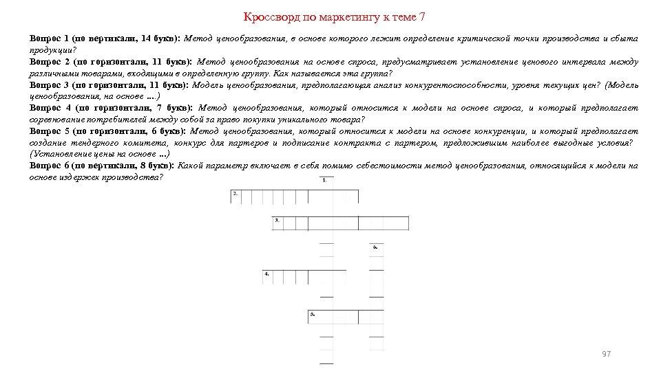 Кроссворд по маркетингу к теме 7 Вопрос 1 (по вертикали, 14 букв): Метод ценообразования,