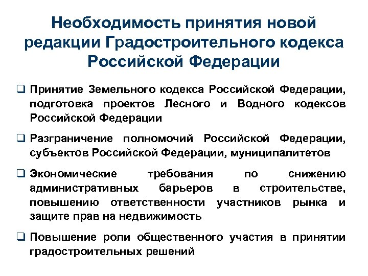 Необходимость принятия новой редакции Градостроительного кодекса Российской Федерации q Принятие Земельного кодекса Российской Федерации,