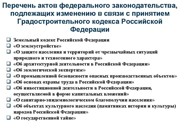 Перечень актов федерального законодательства, подлежащих изменению в связи с принятием Градостроительного кодекса Российской Федерации