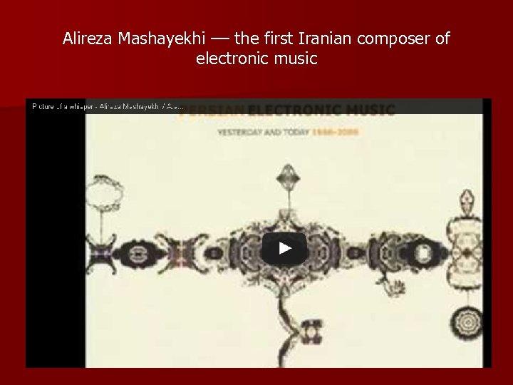 Alireza Mashayekhi –– the first Iranian composer of electronic music