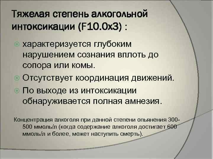 Тяжелая степень алкогольной интоксикации (F 10. 0 х3) : характеризуется глубоким нарушением сознания вплоть