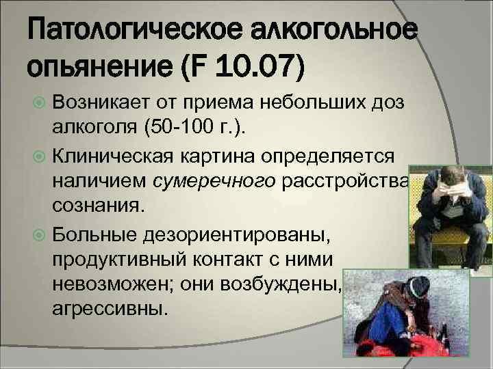 Патологическое алкогольное опьянение (F 10. 07) Возникает от приема небольших доз алкоголя (50 -100