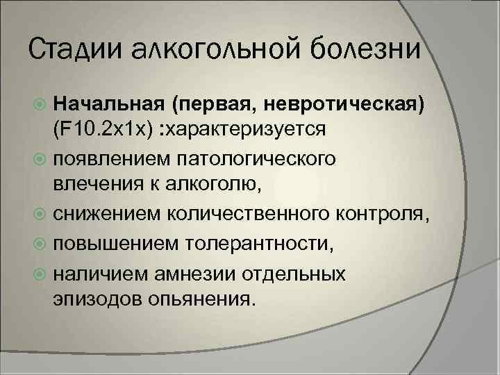 Стадии алкогольной болезни Начальная (первая, невротическая) (F 10. 2 х1 х) : характеризуется появлением