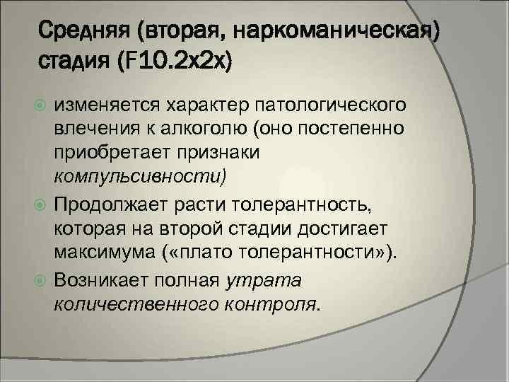 Средняя (вторая, наркоманическая) стадия (F 10. 2 х2 х) изменяется характер патологического влечения к