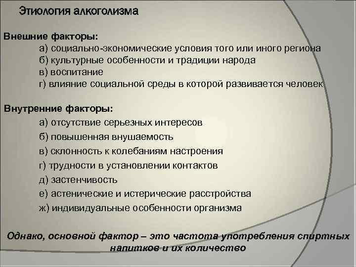 Этиология алкоголизма Внешние факторы: а) социально-экономические условия того или иного региона б) культурные особенности