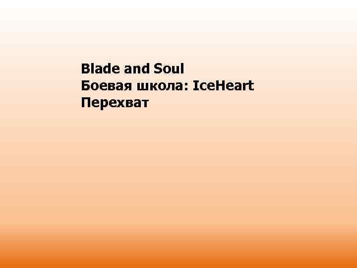 Blade and Soul Боевая школа: Ice. Heart Перехват