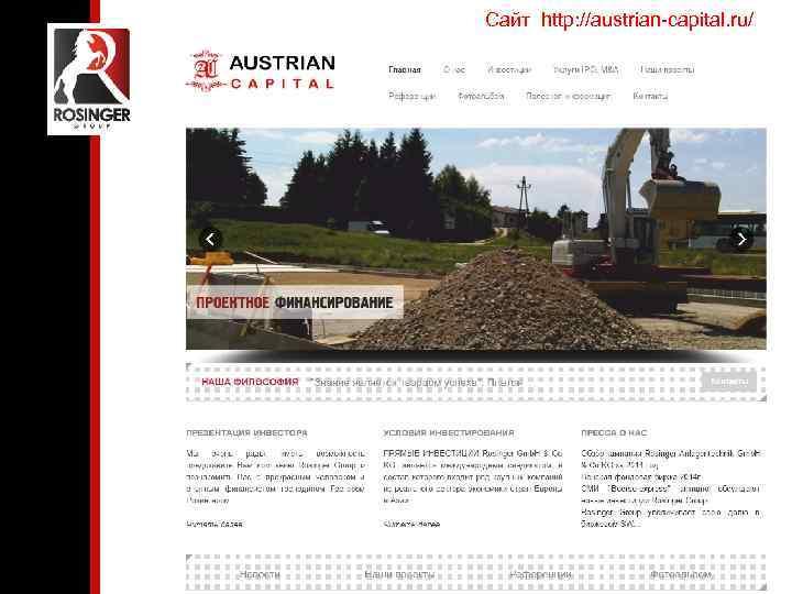 Сайт http: //austrian-capital. ru/