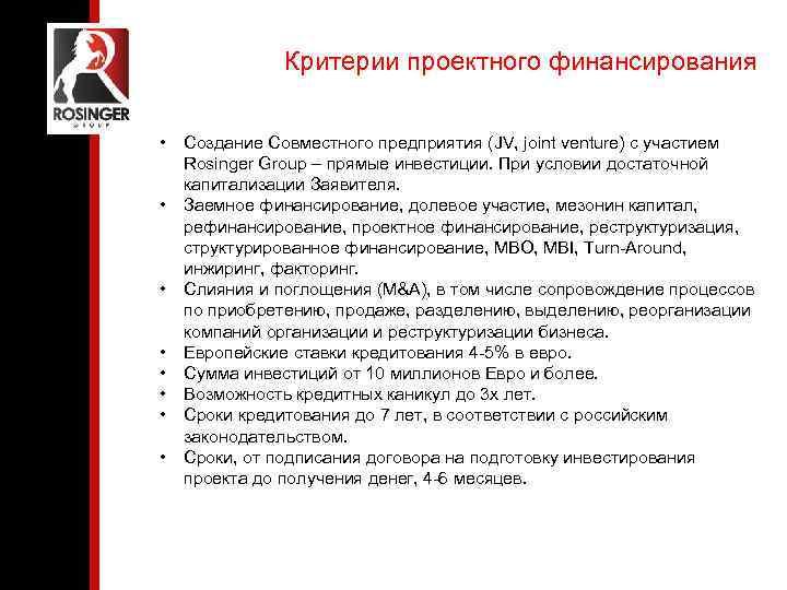 Критерии проектного финансирования • • Создание Совместного предприятия (JV, joint venture) с участием Rosinger