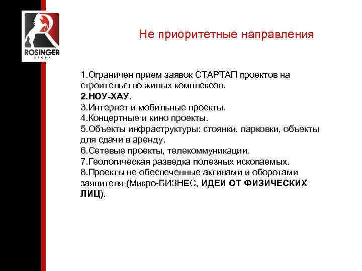Не приоритетные направления 1. Ограничен прием заявок СТАРТАП проектов на строительство жилых комплексов. 2.