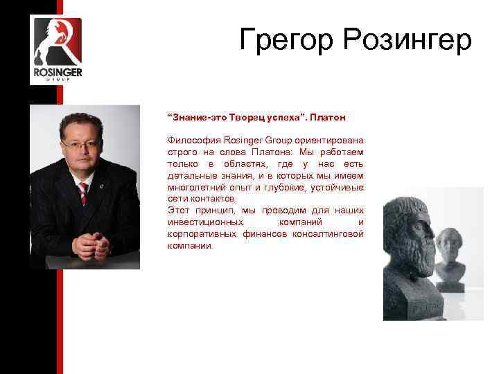 """Грегор Розингер """"Знание-это Творец успеха"""". Платон Философия Rosinger Group ориентирована строго на слова Платона:"""