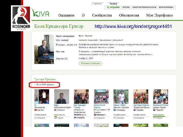 http: //www. kiva. org/lender/gregor 4451