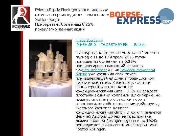 Private Equity Rosinger увеличила свои активы на производителя шампанского Schlumberger Приобретено более чем 0,