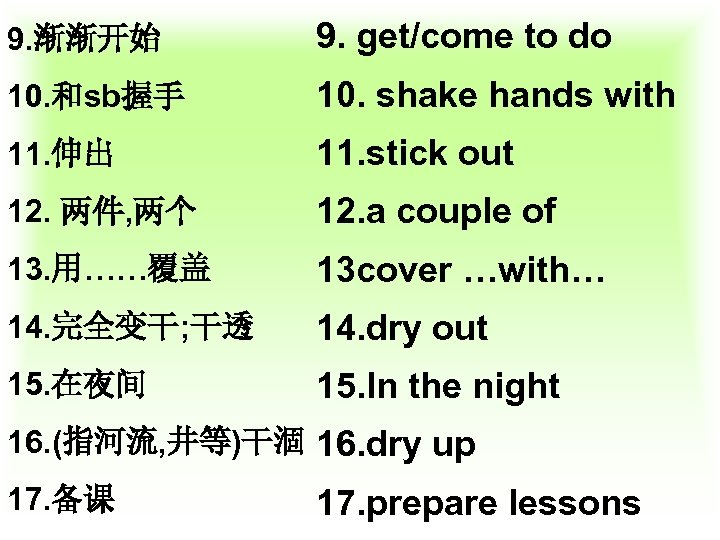 9. 渐渐开始 9. get/come to do 10. 和sb握手 10. shake hands with 11. 伸出