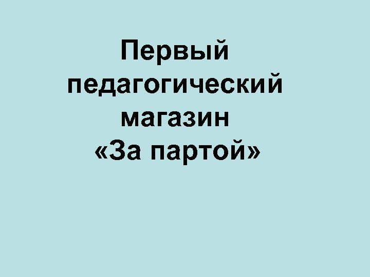 Первый педагогический магазин «За партой»